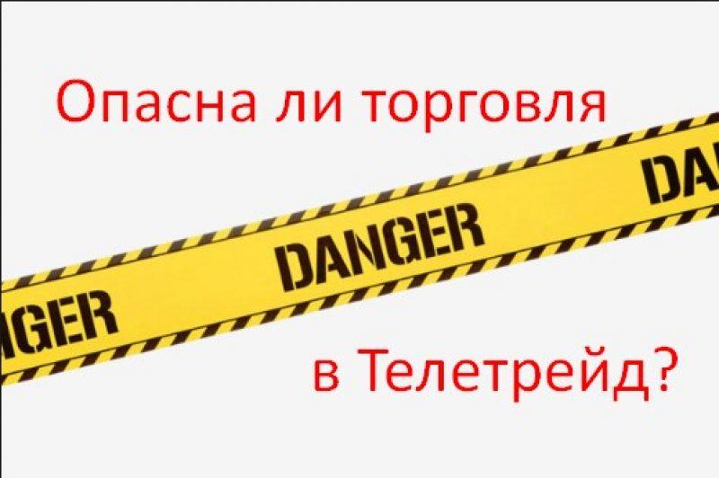 Опасна торговля в Телетрейд?