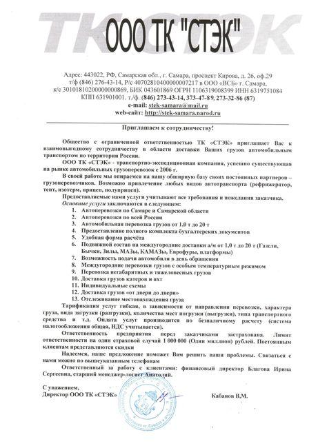 КП грузоперевозки