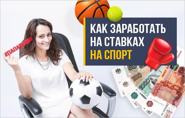 на как заработать интернете в ставками спорт
