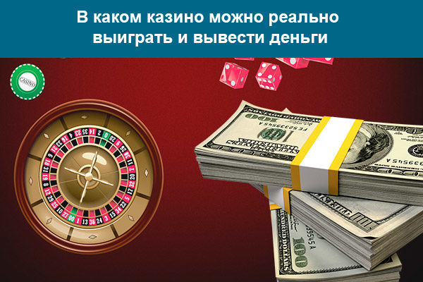 В каком казино реально вывести деньги казино рояль как удалить
