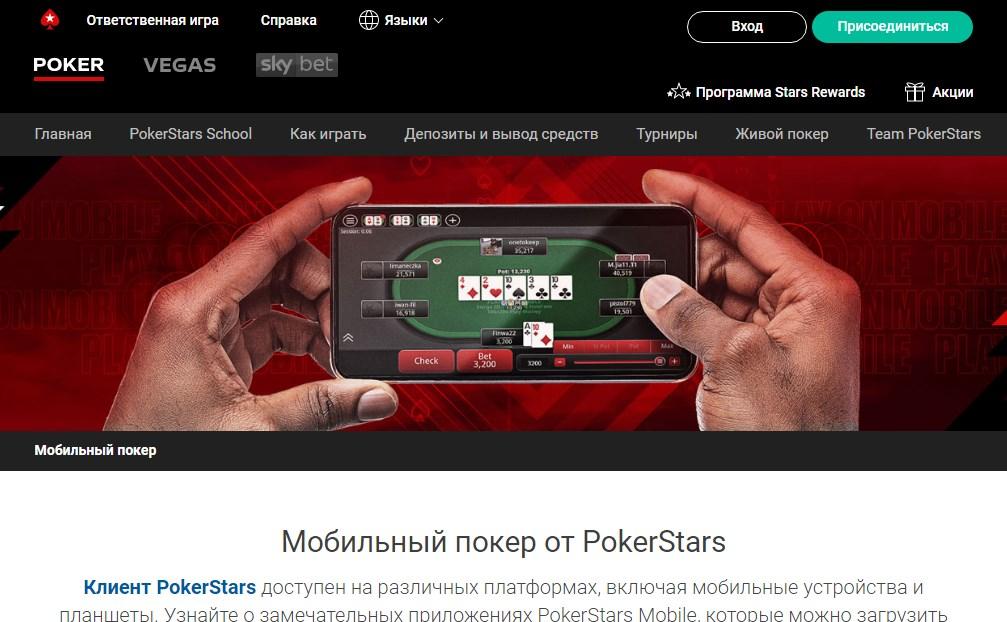 Покер рум приложение