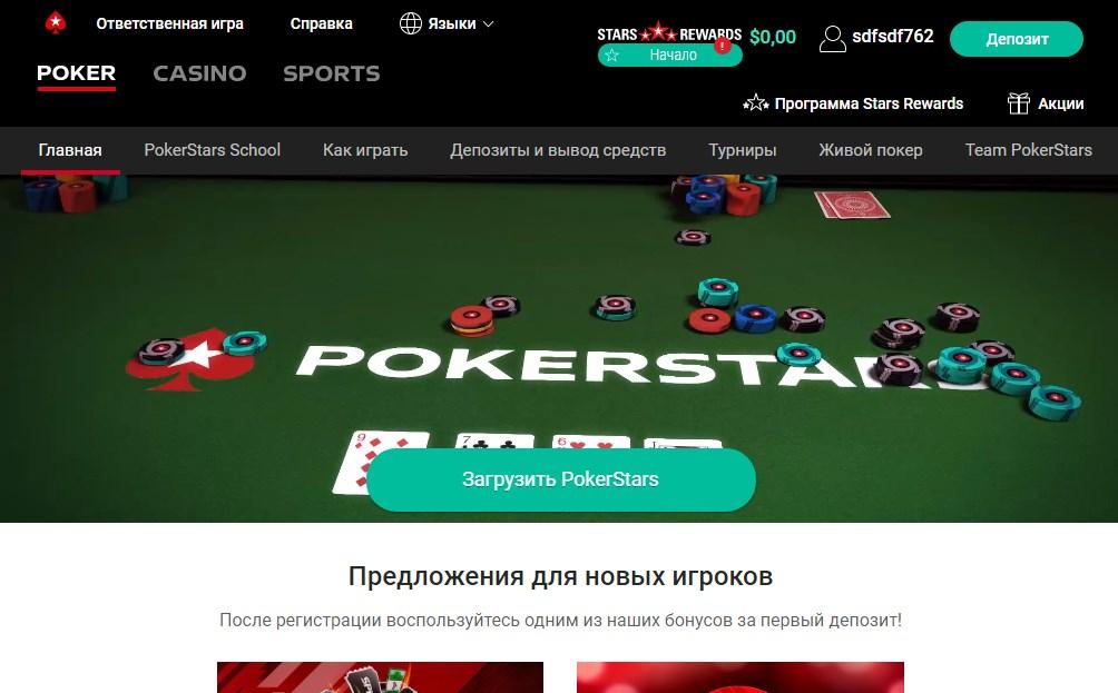 Покер Стар