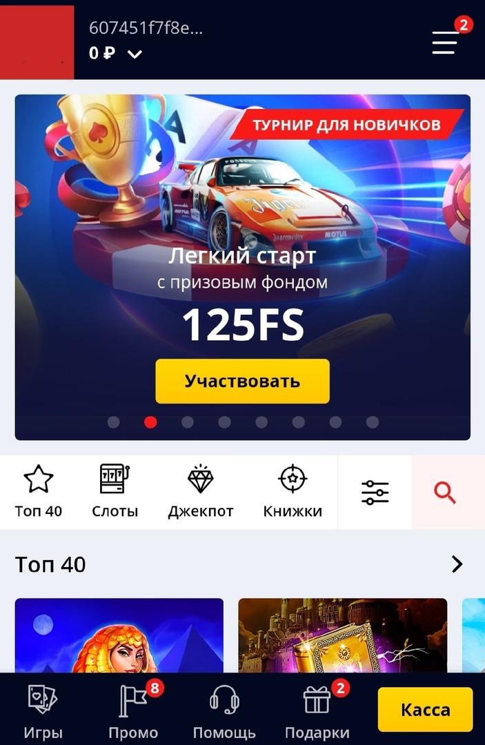Мобильная версия сайта онлайн-казино