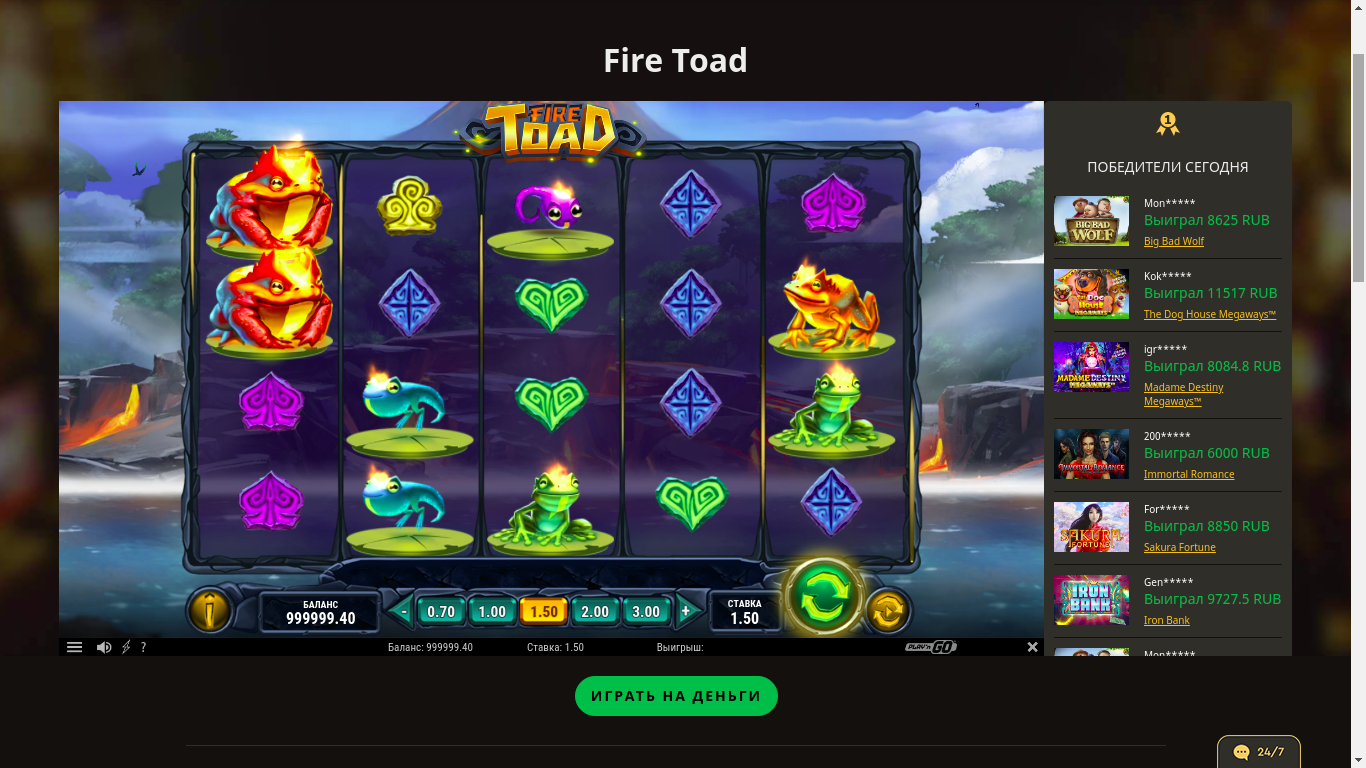 Игровой автомат Fire Toad от Play'n Go